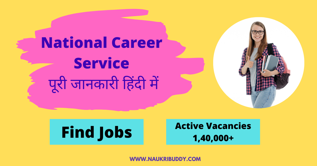 National Career Service Kya Hai