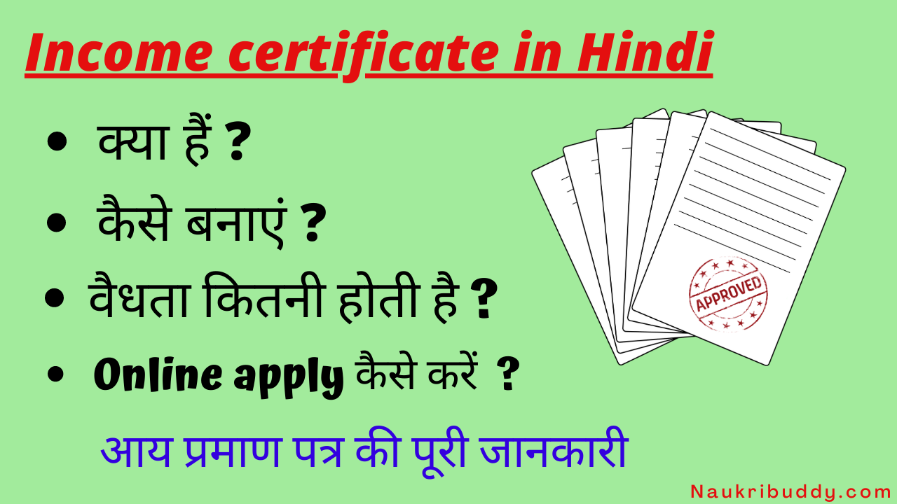 Income certificate in Hindi
