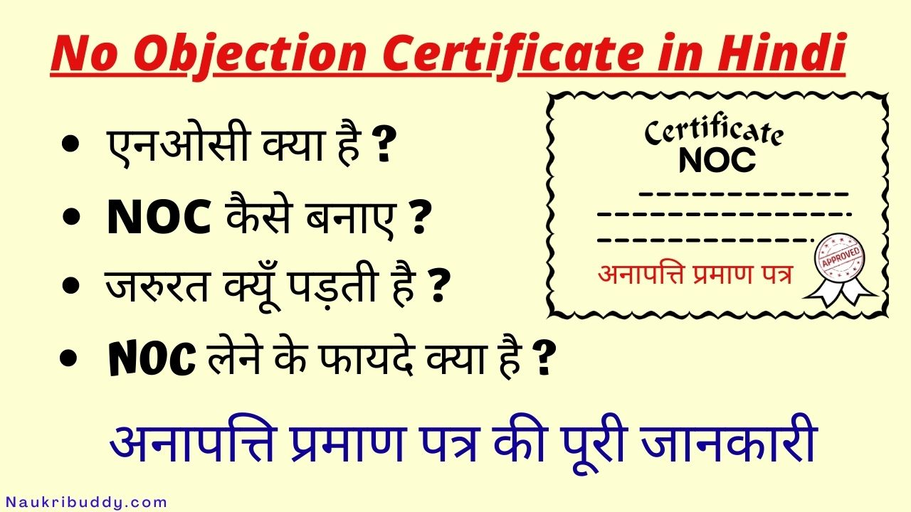 No Objection Certificate In Hindi