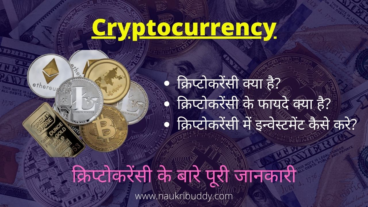 Cryptocurrency in Hindi