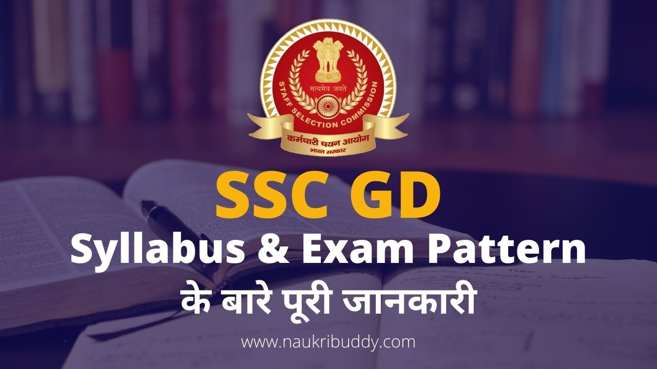 ssc gd exam pattern in hindi
