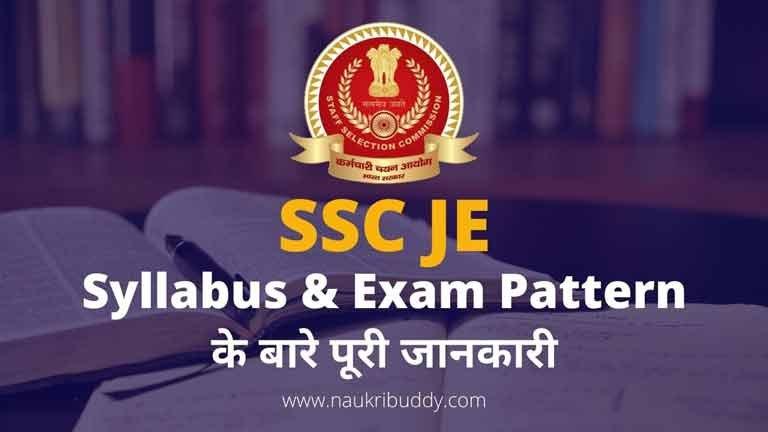 SSC JE Syllabus & Exam Pattern in Hindi